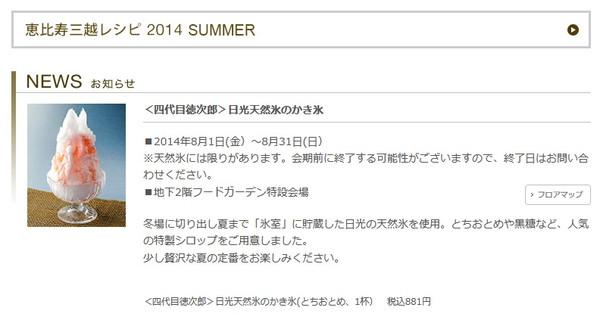 Nikko_ice_201408